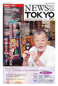 NEWS  TOKYO vol.43