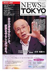 NEWS  TOKYO vol.44