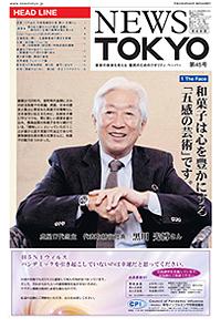 NEWS  TOKYO vol.45