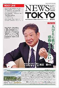 NEWS  TOKYO vol.46
