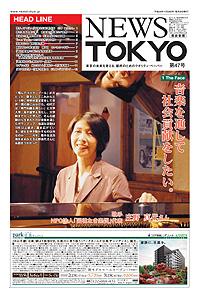 NEWS  TOKYO vol.47