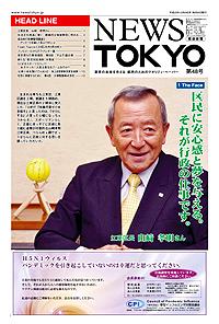 NEWS  TOKYO vol.48