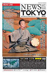 NEWS TOKYO Vol.49
