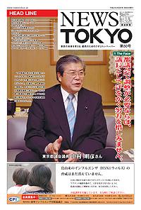 NEWS TOKYO Vol.50