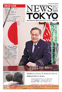 NEWS  TOKYO vol.51