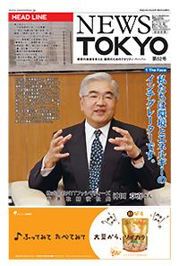 NEWS  TOKYO vol.52