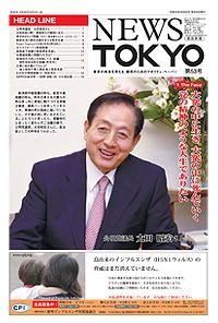 NEWS TOKYO Vol.53