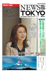 NEWS TOKYO Vol.54