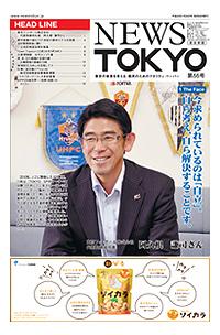 NEWS  TOKYO vol.55