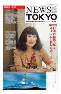 NEWS TOKYO Vol.56