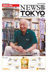 NEWS  TOKYO vol.57