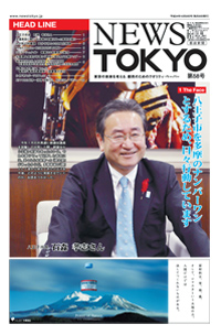 NEWS TOKYO Vol.58