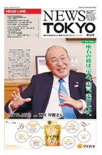 NEWS  TOKYO vol.59
