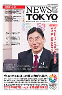 NEWS  TOKYO vol.60