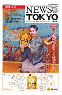 NEWS  TOKYO vol.61