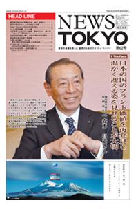NEWS  TOKYO vol.62
