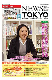 NEWS  TOKYO vol.63