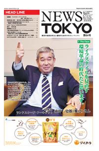 NEWS  TOKYO vol.64