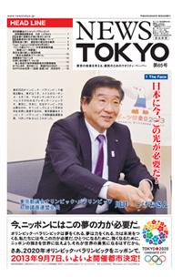 NEWS  TOKYO vol.65