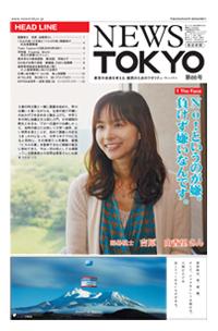 NEWS  TOKYO vol.66