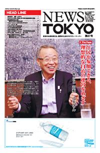 NEWS  TOKYO vol.67