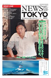 NEWS  TOKYO vol.68