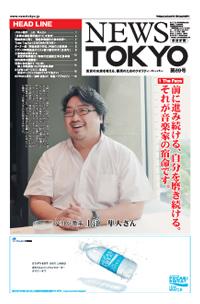 NEWS  TOKYO vol.69