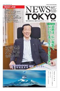 NEWS  TOKYO vol.70