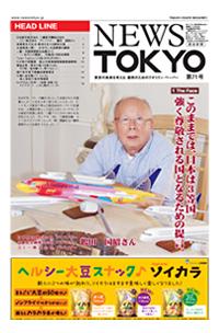 NEWS  TOKYO vol.71