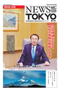NEWS  TOKYO vol.72