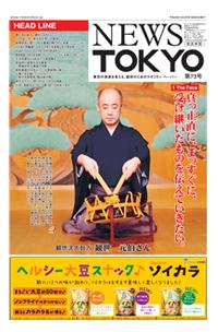 NEWS TOKYO Vol.73