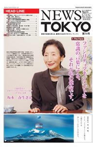 NEWS TOKYO Vol.74