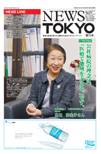 NEWS  TOKYO vol.75