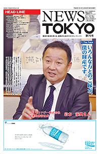 NEWS TOKYO Vol.76