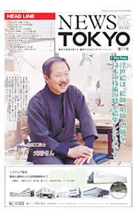 NEWS  TOKYO vol.77