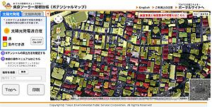 TOKYO太陽エネルギーポータルサイト画面
