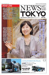 NEWS  TOKYO vol.78