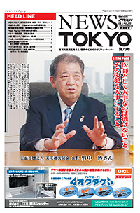 NEWS TOKYO Vol.79