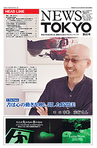 NEWS  TOKYO vol.80