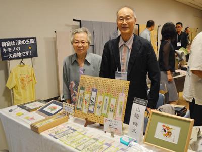 「平成26年度新宿区産業振興フォーラム」では新宿の地元産業の展示が行われていた