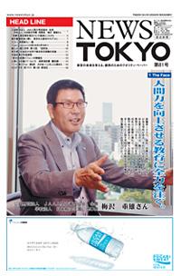 NEWS  TOKYO vol.81