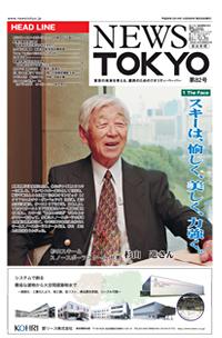 NEWS  TOKYO vol.82