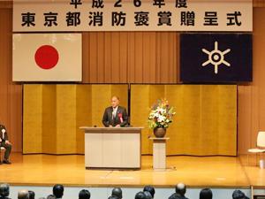 平成26年度東京都消防褒賞贈呈式に出席