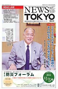 NEWS TOKYO Vol.83