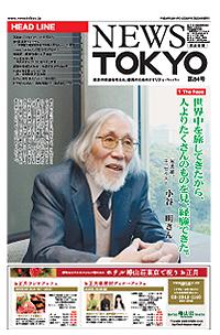 NEWS TOKYO Vol.84