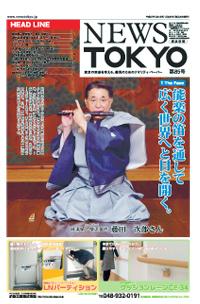 NEWS  TOKYO vol.85