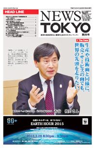 NEWS  TOKYO vol.86