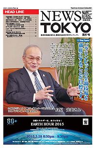 NEWS  TOKYO vol.87