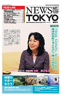 NEWS  TOKYO vol.88