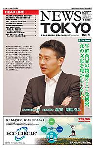 NEWS  TOKYO vol.89